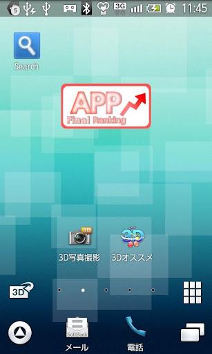 玩娛樂App|アプリランキング↑↑まとめ免費|APP試玩