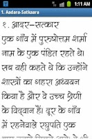 Screenshot of Hindi Story Book 2
