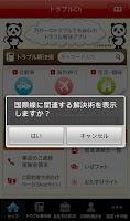 Screenshot of トラブルCh