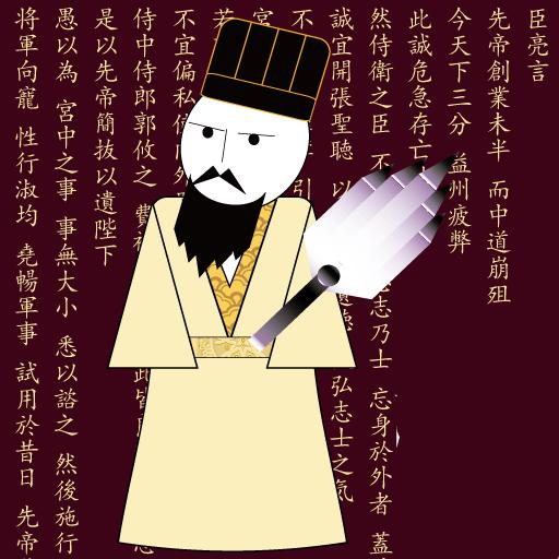 孔明の兵法 三国志 LOGO-APP點子