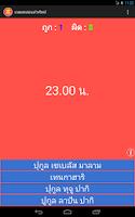 Screenshot of เกม ภาษาอาเซียน