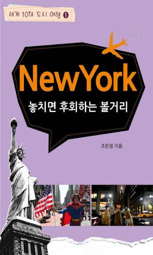 [세계10대도시여행]뉴욕볼거리