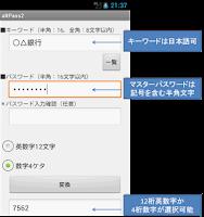 Screenshot of 記憶ベースのパスワード管理 altPass2