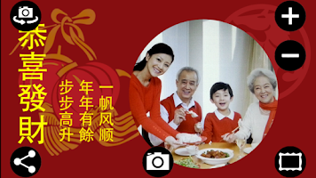 Screenshot of Chinese New Year Camera