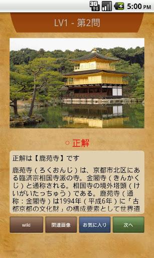 日本編 世界遺産クイズ