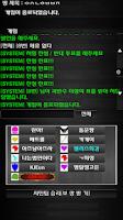 Screenshot of 타뷸라 온라인 For Mobile_(추리,마피아,보드)