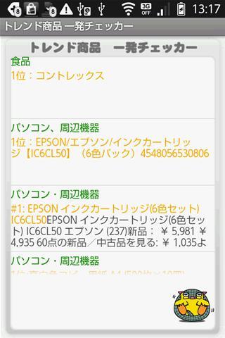 ShoppingBot RSS Reader