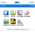 Screenshot of NRC