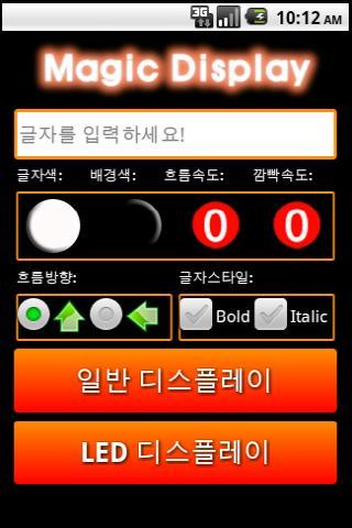 【免費娛樂App】매직 디스플레이(Magic Display 전광판)-APP點子