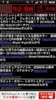 Screenshot of 心霊研究所
