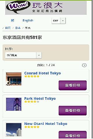 玩很大日本东京全球订房住宿比价网饭店预订酒店旅馆机票旅游
