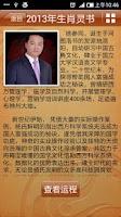 Screenshot of 十二生肖開運靈書-蛇年运程流月詳批、財運方位介紹、轉運符咒