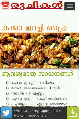 Ruchikal malayalam recipes on google play reviews stats ruchikal malayalam recipes android app screenshot forumfinder Image collections