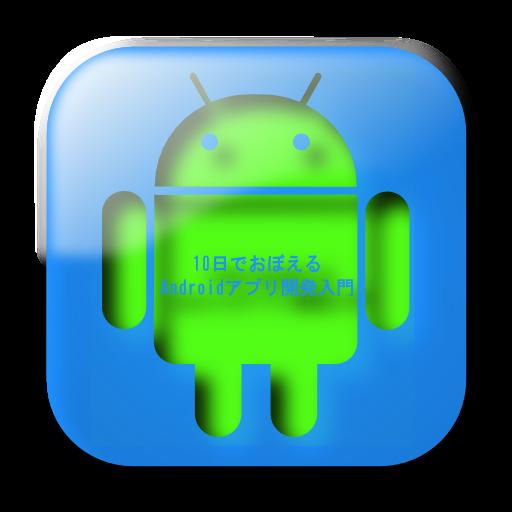 程式库与试用程式の10日でおぼえる Androidアプリ開発入門教室 4章 LOGO-記事Game