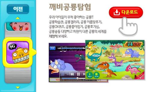 免費下載教育APP|풀잎공룡1 app開箱文|APP開箱王