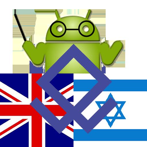 English Hebrew Teacher LOGO-APP點子