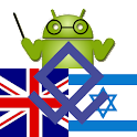 English Hebrew Teacher icon