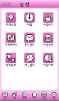 Screenshot of 행복한가계부-재태크의 필수품