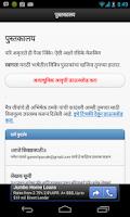 Screenshot of Marathi मराठी पुस्तकालय Lite