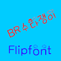 BRGossip™  Korean Flipfont icon