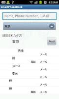 Screenshot of SmartPhoneBook