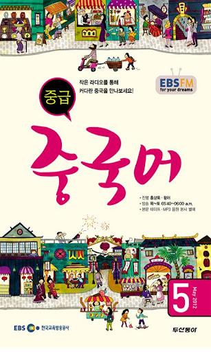 EBS FM 중급중국어 2012.5월호