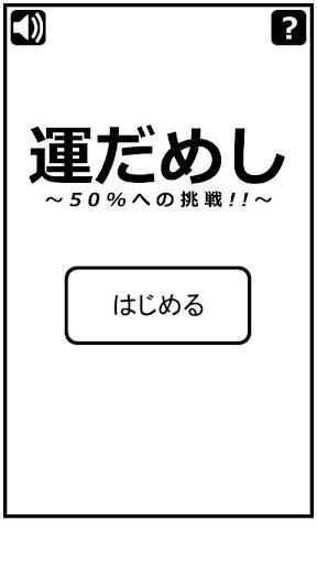 無料休闲Appの運だめし~50%への挑戦~|記事Game