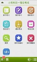 Screenshot of 2014驾考宝典-驾照考试