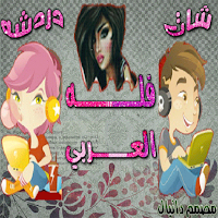 Screenshot of شات فله العربي