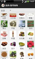 Screenshot of 飲食專家