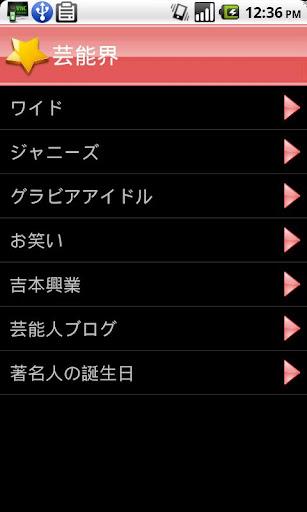【免費娛樂App】日本名人新聞-APP點子