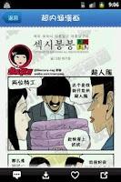 Screenshot of 内涵漫画(时时更新)