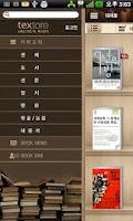 Screenshot of 텍스토어 - 국내 최대 전자책 서점