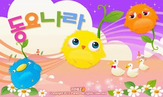 Screenshot of Kids Song 1편