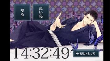 Screenshot of Sleepy-time Boyfriend Jin ver.