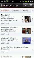Screenshot of Naftemporiki