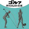 遅く始めたゴルファーは「型」から入れ! icon