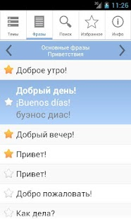 Разговорник PRO (17 языков) Screenshot