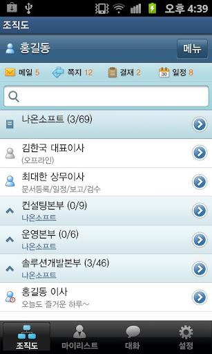【免費商業App】TBizpoint Messenger-APP點子