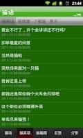 Screenshot of 猫语