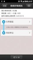 Screenshot of 高雄捷運 Kaohsiung MRT