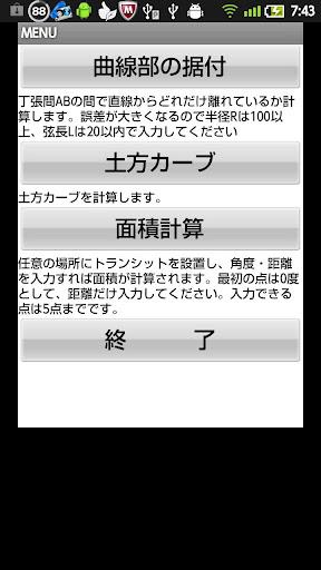 土木現場アプリ