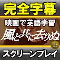 「風と共に去りぬ(上)」SCREENPLAY icon