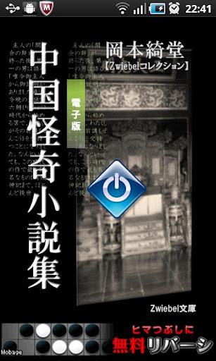 怪談 中国怪奇小説集