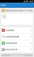 Screenshot of 微盘