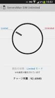 Screenshot of ServersMan SIM LTE用速度制御アプリ