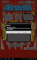 Screenshot of Lottery Scratch