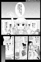 Screenshot of 隣人おとぎ注意報 2(無料コミック)