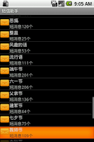 Screenshot of 短信助手