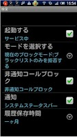 Screenshot of 着信 騎士(着信・メール拒否)